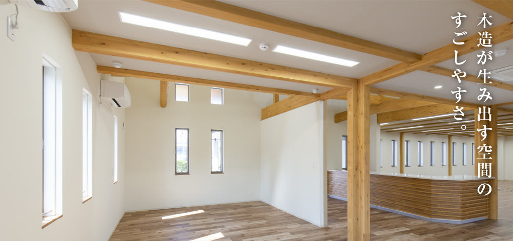 木造建築メイン画像