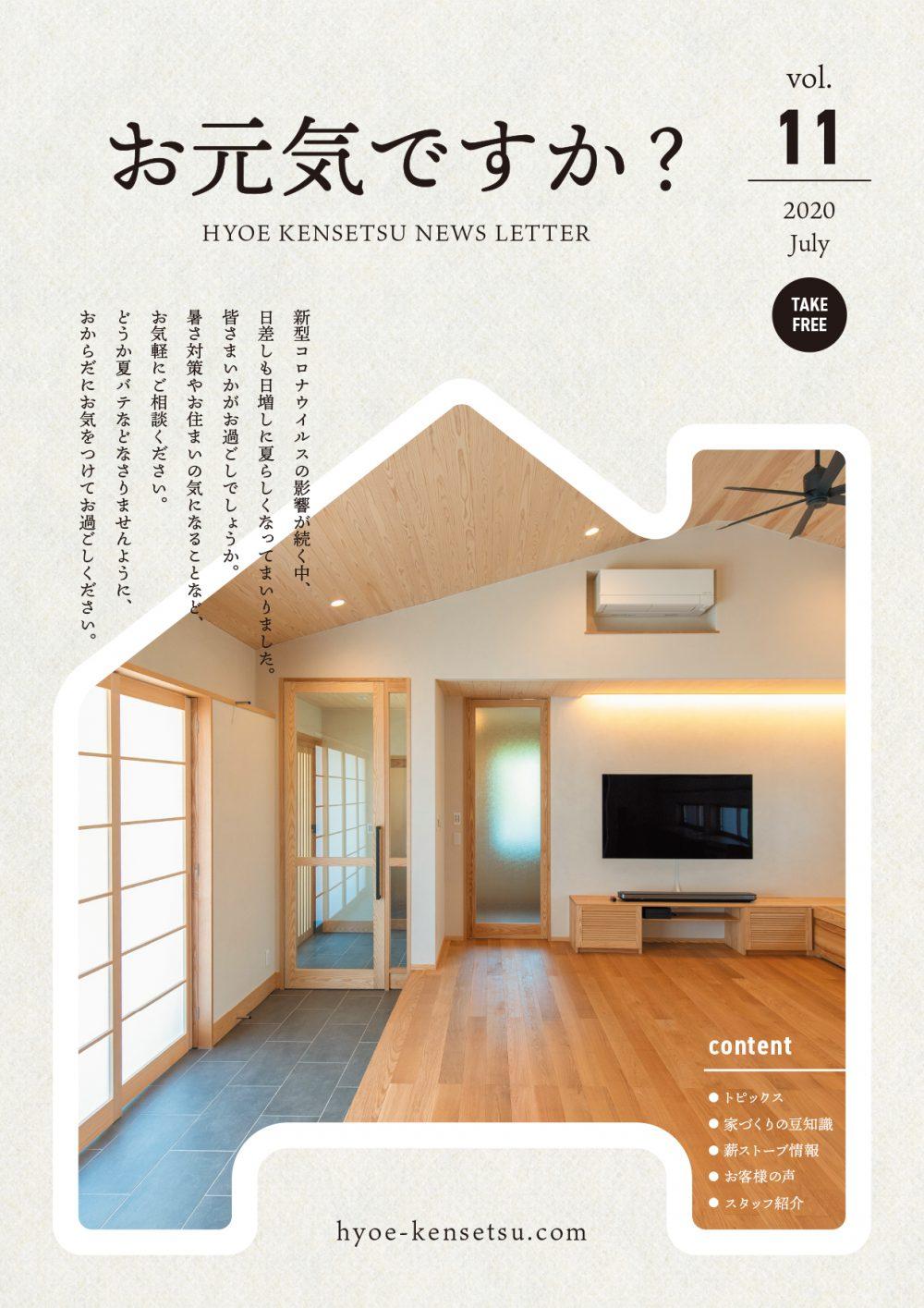 ニュースレターVol.11_page-0001