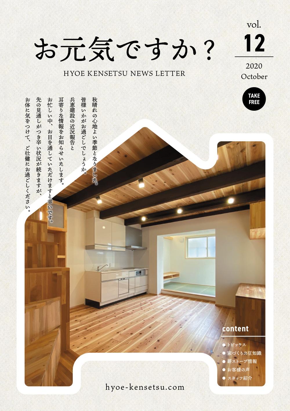 ニュースレターVol.12_page-0001
